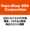 Vape.Shop USA Corp.