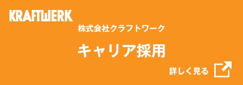 株式会社选秀工作履历录用网站