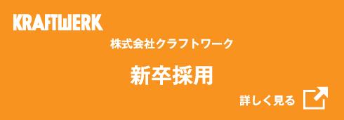 株式会社选秀工作应届毕业生录用网站