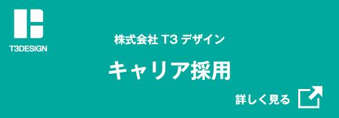 株式会社T3设计履历录用网站
