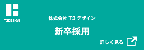 株式会社T3设计应届毕业生录用网站