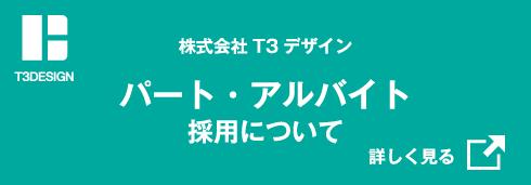 株式会社T3设计部分·打工录用网站