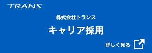 株式会社穿过履历录用网站