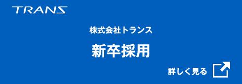 株式会社穿过应届毕业生录用网站